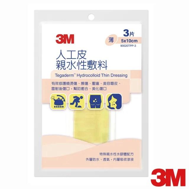 【3M】薄人工皮PP包3片 2吋X4吋 90020TPP-3(敷料)