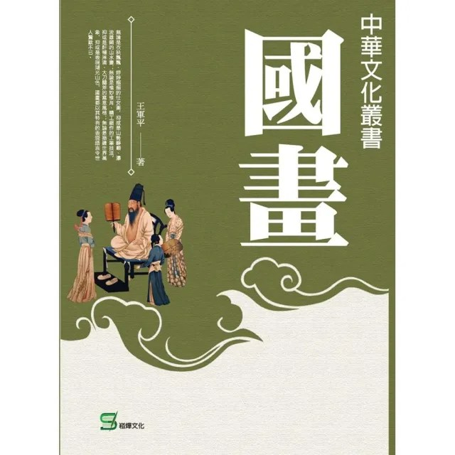 中華文化叢書:國畫