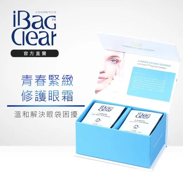 【iBagClear】青春緊緻修護眼霜1ml(50包入/淡化黑眼圈/眼周細紋/即期品202106月到期)