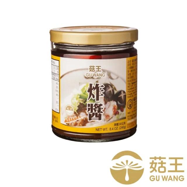 【菇王】素食炸醬 240g(全素/簡單開胃/拌醬)