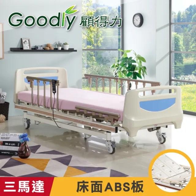 【Goodly 顧得力】歐風豪華三馬達電動床 HD-02  床面ABS板(贈品:餐桌板+床包x2)