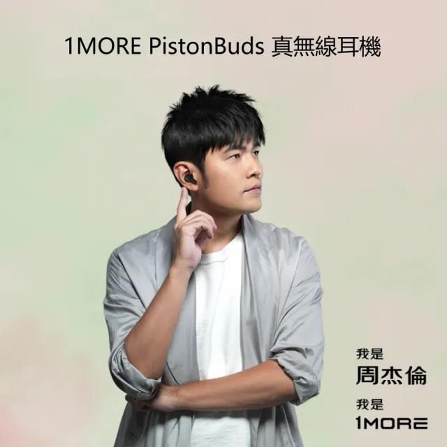 【1More】1MORE PistonBuds真無線耳機ECS3001T-黑(斜入耳式 通話降噪耳機)
