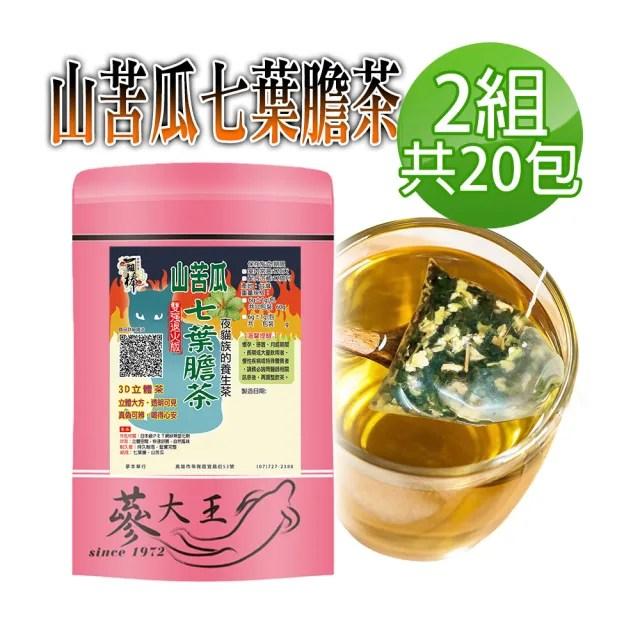 【蔘大王】台灣山苦瓜七葉膽茶(6gx10包/X2組)(夜貓族充電寶/強力退火/甘醇順喉/無咖啡因)