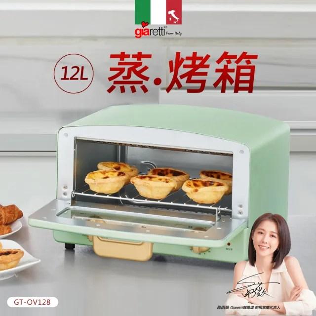 【義大利Giaretti】12公升遠紅外線蒸氣烤箱(GT-OV128-G/W)