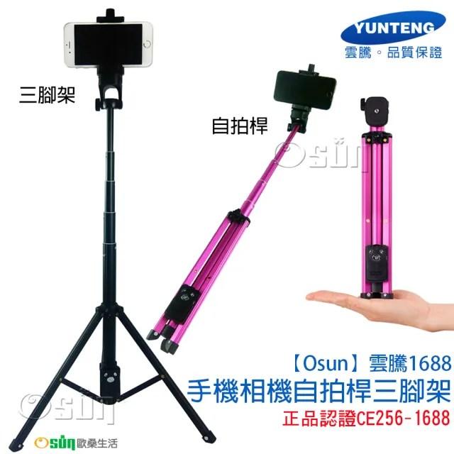 【Osun】雲騰1688手機相機自拍桿三腳架-正品認證(CE256-1688)