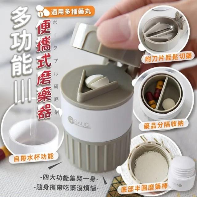 多功能便攜式磨藥器 兒童老人碎藥器 分格帶水杯藥盒 剪藥器 分割藥丸(磨藥器)