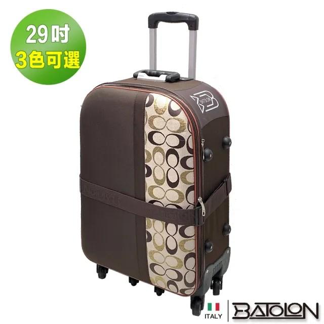 【Batolon 寶龍】29吋  紐約時尚加大防爆旅行箱/行李箱(3色任選)