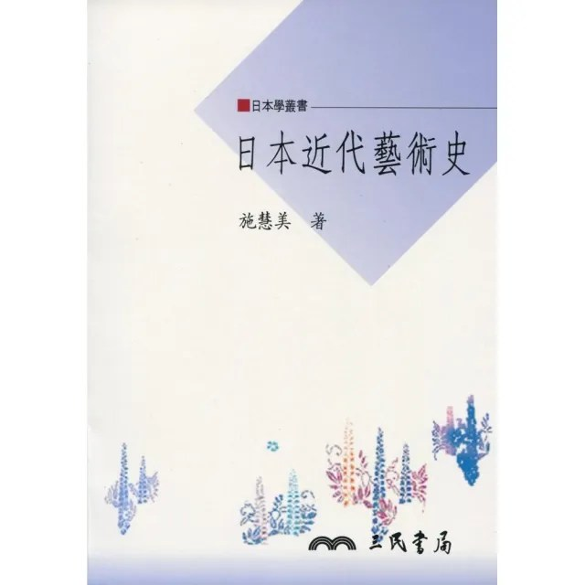 日本近代藝術史