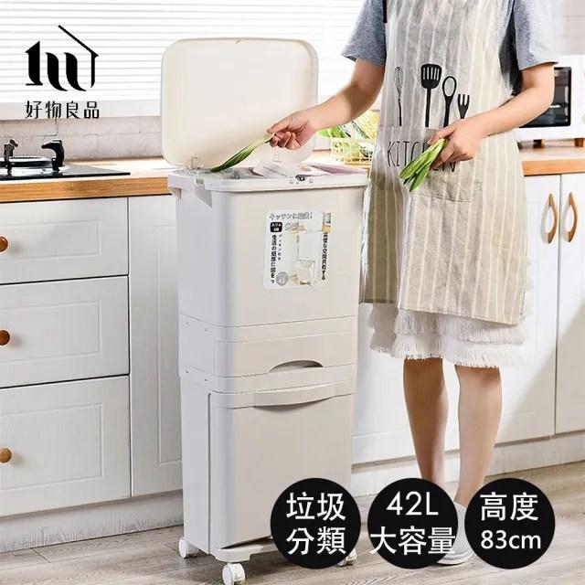 【好物良品】日本家用廚房垃圾分類乾溼分離分層防臭按壓垃圾桶 42L
