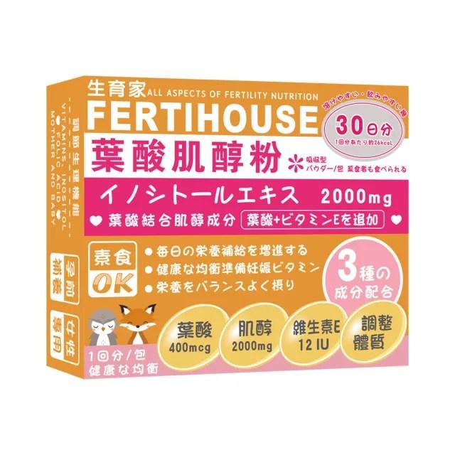 【FertiHouse 生育家】葉酸肌醇粉包(30包/1月份)