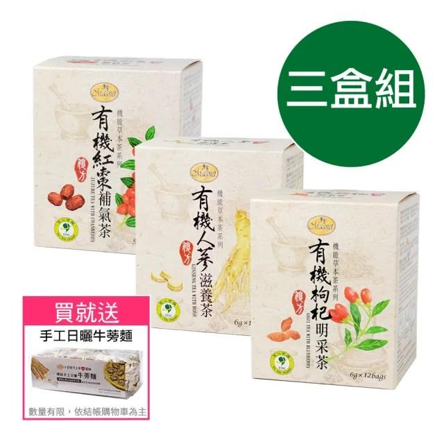 【曼寧】有機草本機能3盒組(枸杞明采茶6gx12入 l 紅棗補氣茶5gx12入 l 人蔘滋養茶6gx10入)