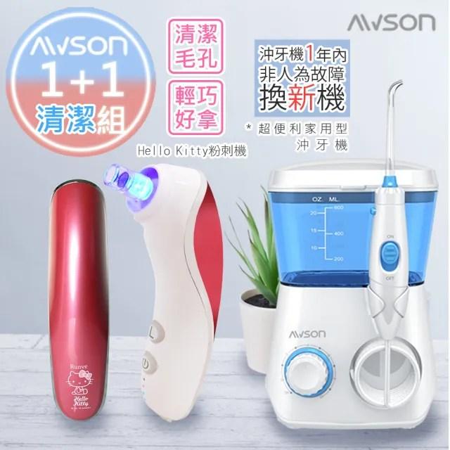 【日本AWSON歐森】全家健康SPA沖牙機/洗牙機 AW-2200+KITTY粉刺機1+1清潔組(AR-783)