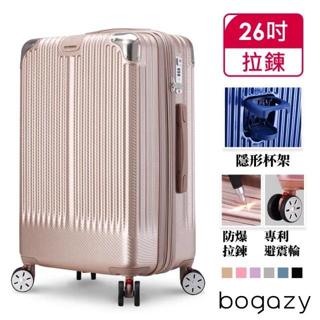 【Bogazy】極致亞鑽 26吋防爆拉鍊/便利杯架/專利避震輪行李箱(多色任選)