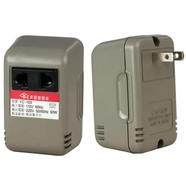 【KINYO】台灣製110V轉220V 電源升壓器/YC-103(一般插座直接升壓)