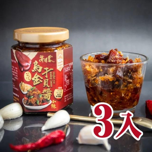 【海濤客】小琉球必買伴手禮 頂級烏金干貝醬x3瓶(烏魚子醬/干貝醬/XO醬/海鮮醬)