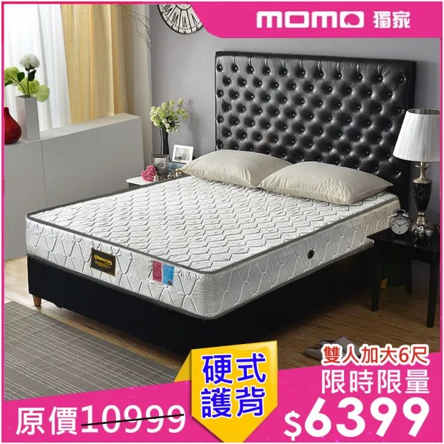 【睡芝寶】加強型-3M防潑水抗菌-硬式獨立筒床墊(雙人加大6尺-加強護背保護脊椎/小孩/長輩/體重重用)