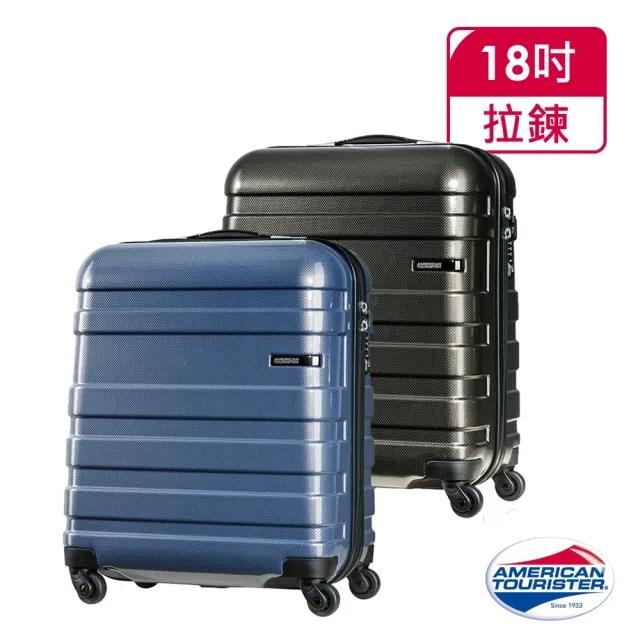 【AT美國旅行者】18吋HS MV+ Deluxe時尚硬殼飛機輪TSA登機箱 多色可選(AT9)