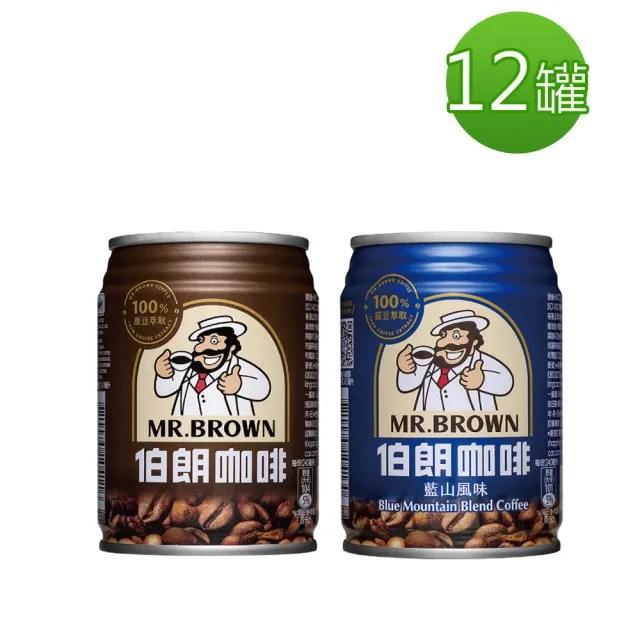【金車/伯朗】伯朗咖啡6罐組x2(任選伯朗原味/藍山風味)