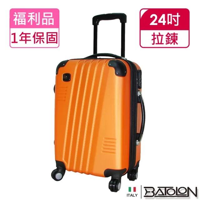 【Batolon 寶龍】福利品 24吋  時尚斜線條加大ABS硬殼箱/行李箱(活力澄)
