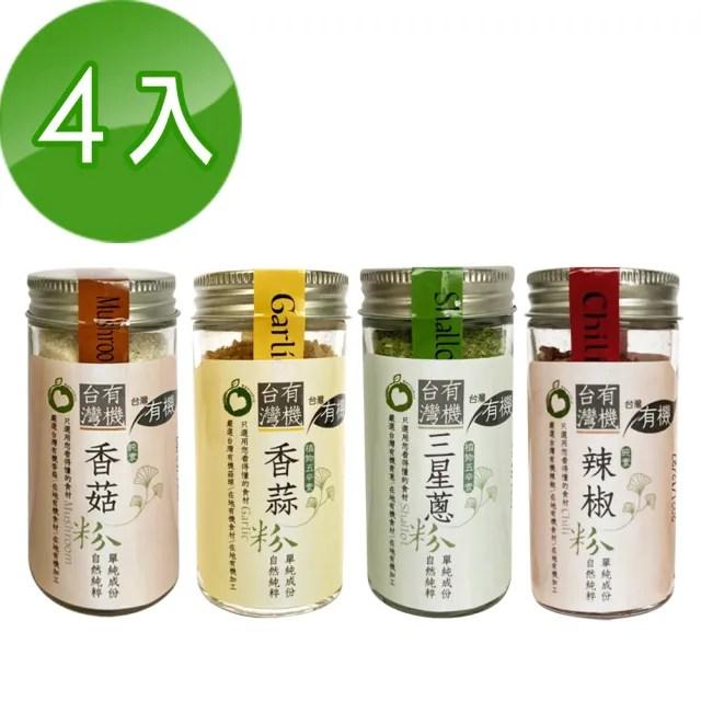 【久美子工坊】有機調料粉組合(辣椒粉香菇粉蔥粉蒜粉)