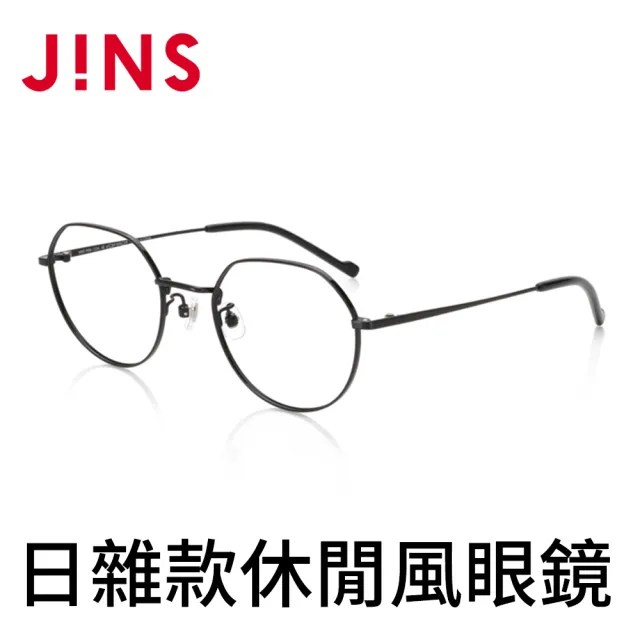 【JINS】JINS 日雜款休閒風眼鏡(AUMF20A014)
