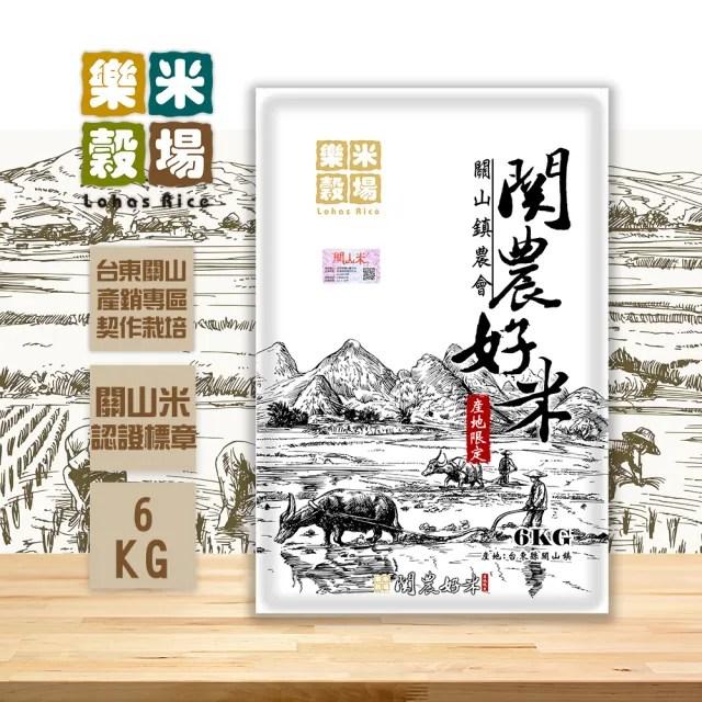 【樂米穀場】台東關山鎮農會關農好米6kg(關山米)