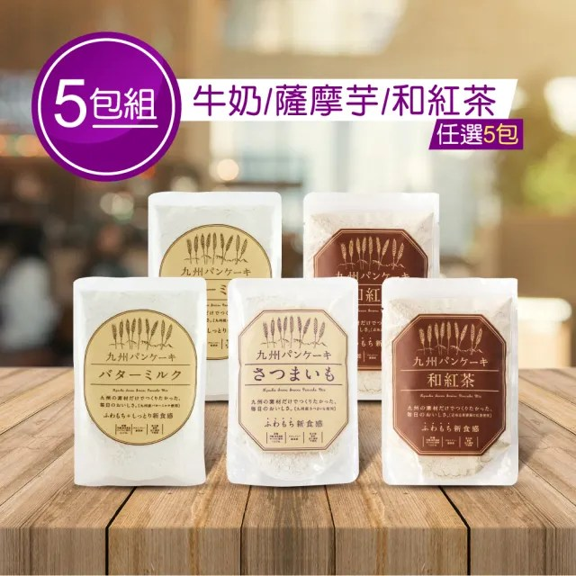 【九州Pancake】九州鬆餅粉 200g/包 任選5入組-和紅茶/經典牛奶/薩摩芋(九州鬆餅粉 日本製)