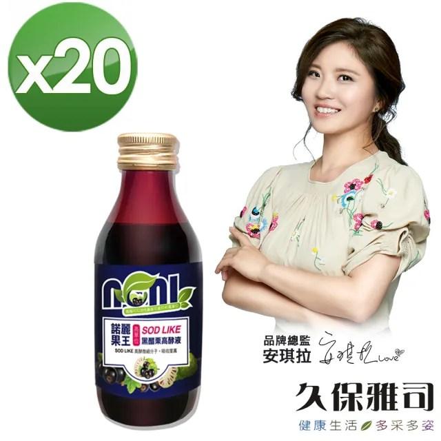 【久保雅司】諾麗果王濃萃黑醋栗SOD高酵液*20(150g/瓶)