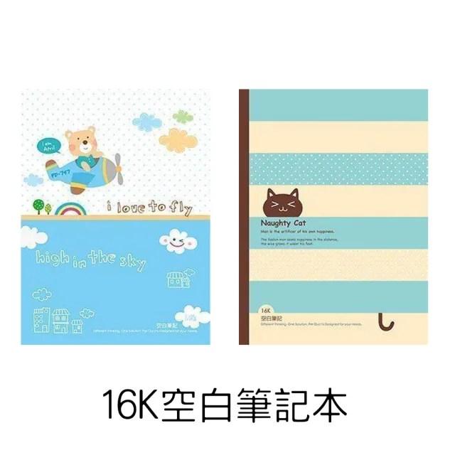 【Per-Duct】16K 新潮平裝筆記本 空白(版面隨機出貨5本1包)