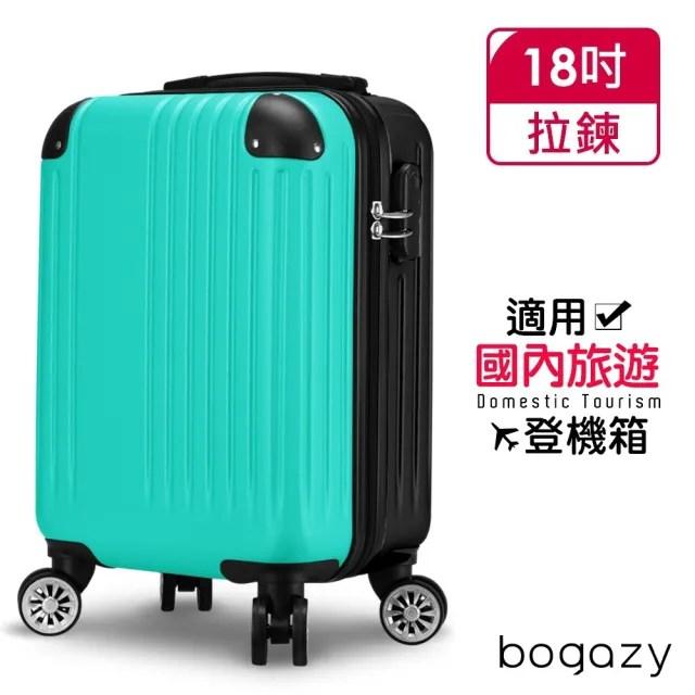 【Bogazy】玩色世界 18吋國旅首選廉航款登機箱行李箱(多色任選)