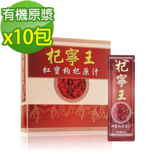 【杞寧王】紅寶枸杞原汁(20ml/包x10包)