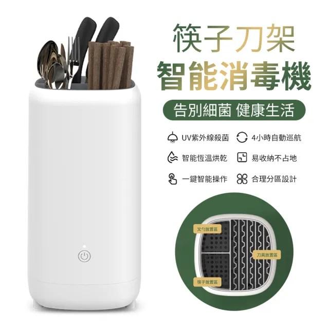 【TCL】家用智能餐具烘乾消毒機 筷子勺子殺菌消毒機 紫外線消毒餐具盒(刀具收納盒 消毒櫃)