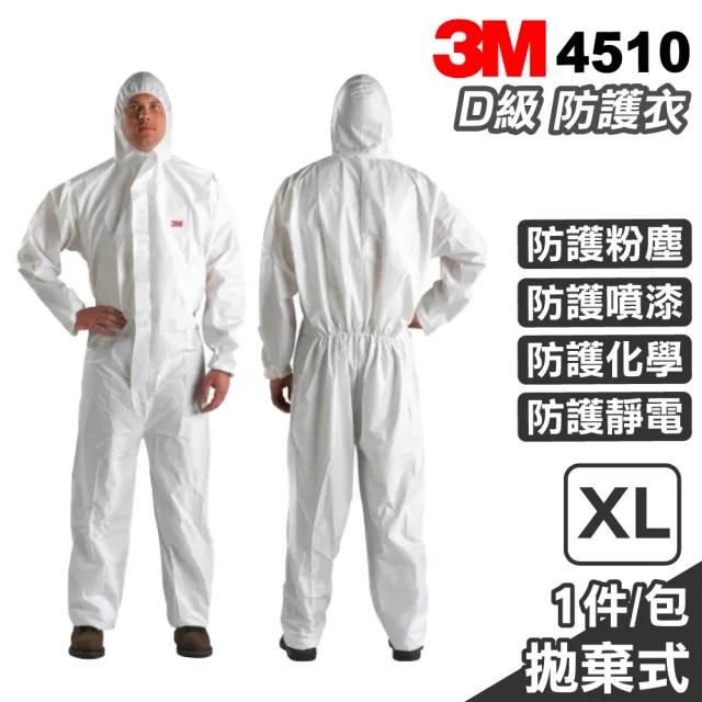 【3M Nexcare】拋棄式防護衣 4510 白色 XL號 1入(連帽 防塵 防疫)