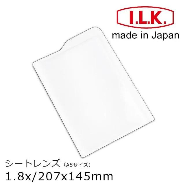 【I.L.K.】1.8x/207x145mm 日本製超輕薄攜帶型放大鏡 A5尺寸(022)