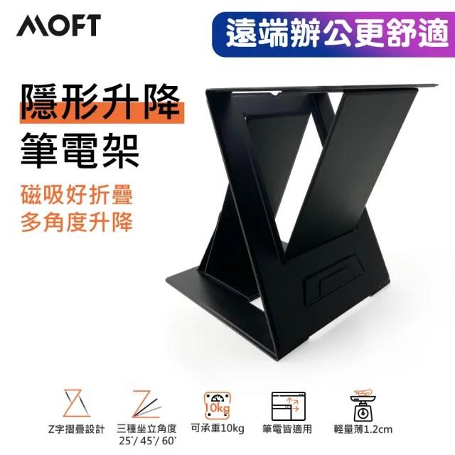【MOFT-Z】隱形升降筆電架-黑色 官方授權正品(多角度筆電支架 磁吸折疊 平板適用)