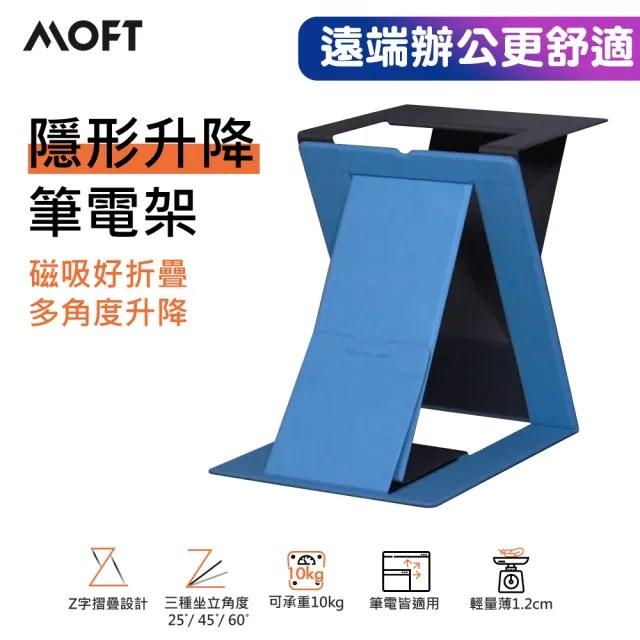 【MOFT-Z】隱形升降筆電架-藍色 官方授權正品(多角度筆電支架 磁吸折疊 平板適用)