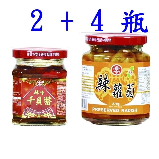 【天府牌】辣味干貝醬170gx2瓶加辣蘿蔔270gx4瓶(XO醬及小菜蘿蔔)