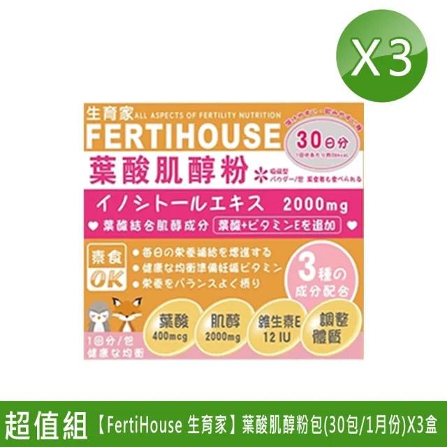 【FertiHouse 生育家】葉酸肌醇粉包-30包/1月份(X3盒)