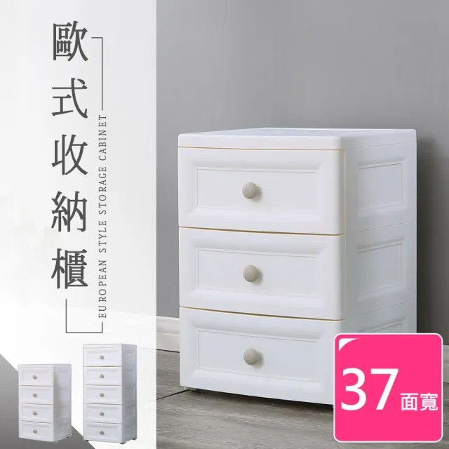 【dayneeds 日需百備】三層歐式收納櫃(塑膠箱/衣物收納/收納箱/置物箱)