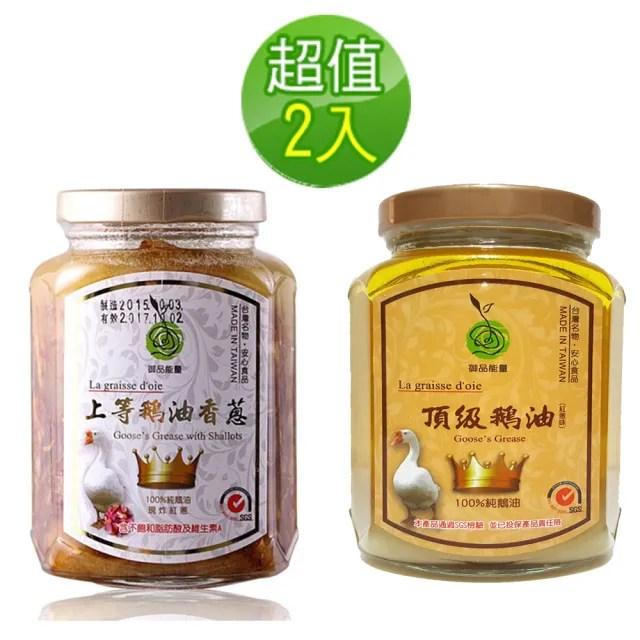 【悅•生活】御品能量--黃金3A頂級鵝油 香蔥+原味雙享組(375ml/罐 油蔥 拌醬 豬牛油)