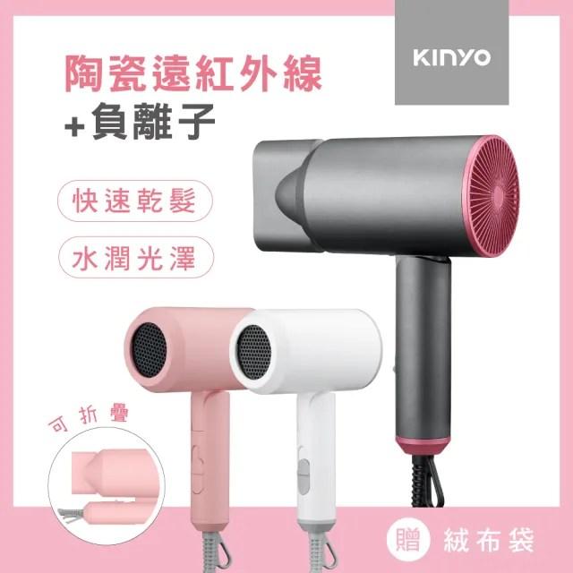 【KINYO】陶瓷遠紅外線/負離子吹風機(KH-9201)