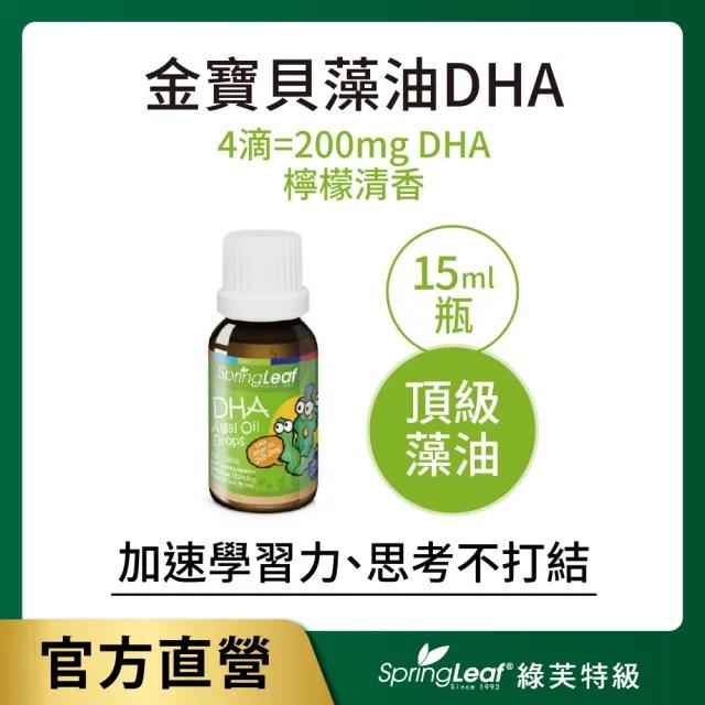 【綠芙特級】金寶貝DHA藻油15ml/瓶
