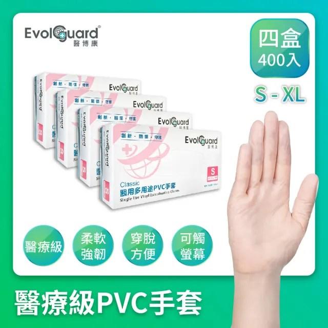 【醫博康 Evolguard】醫療級檢診手套 醫用多用途PVC手套 4盒入(無粉/未滅菌/一次性/100支入一盒/4盒入)
