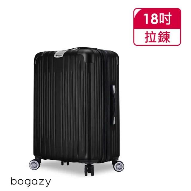 【Bogazy】隕耀星空 18吋TSA輕量行李箱(多色任選)