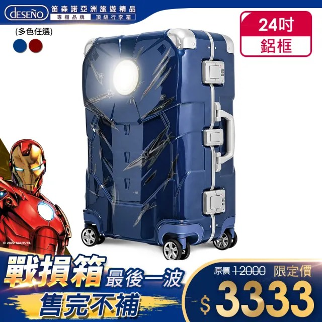 【Deseno】Marvel漫威年度限量復仇者24吋鋁框行李箱鋼鐵人戰損版II(寶石藍)