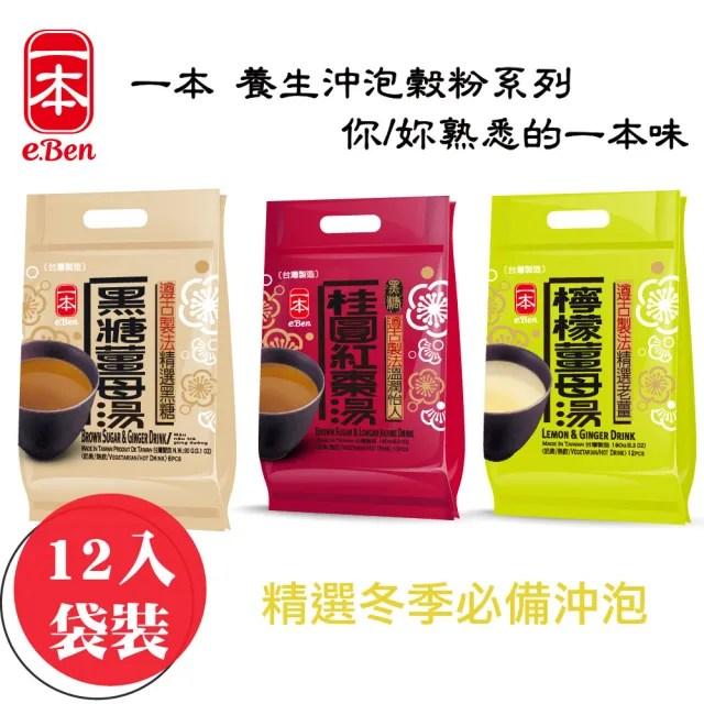 【E-BEN 一本】黑糖薑母茶/檸檬薑母/桂圓紅棗茶-12入/袋(出口外銷國際品牌)