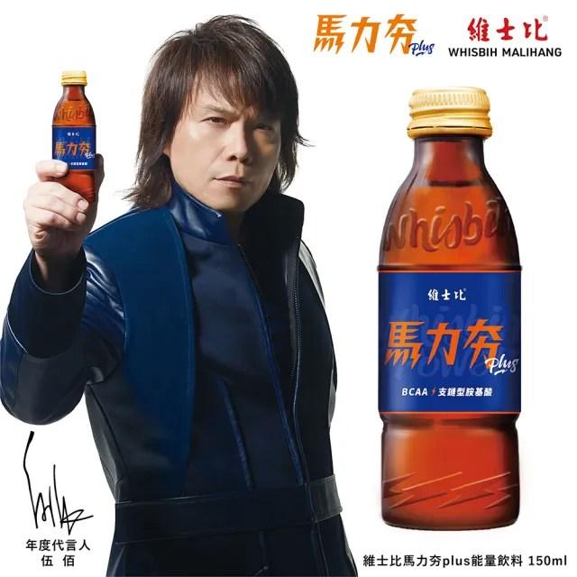 【維士比】馬力夯Plus能量飲料150ml*24瓶(含BCAA支鏈型胺基酸)