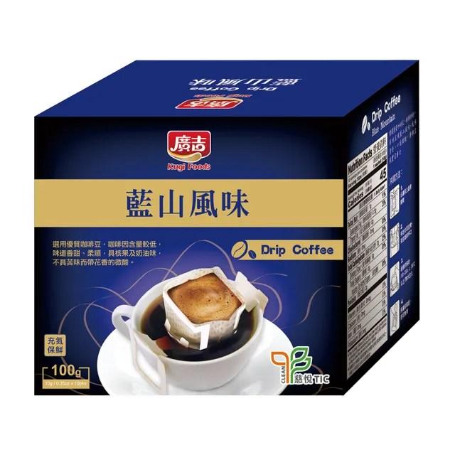 【廣吉】濾掛咖啡-藍山風味(10g x10入)