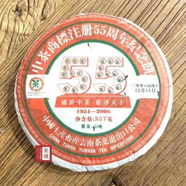 【茶韻】普洱茶2006年中茶商標註冊55週年紀念生餅357g茶葉禮盒(附茶樣10g.收藏盒.撥茶盤.茶刀x1)