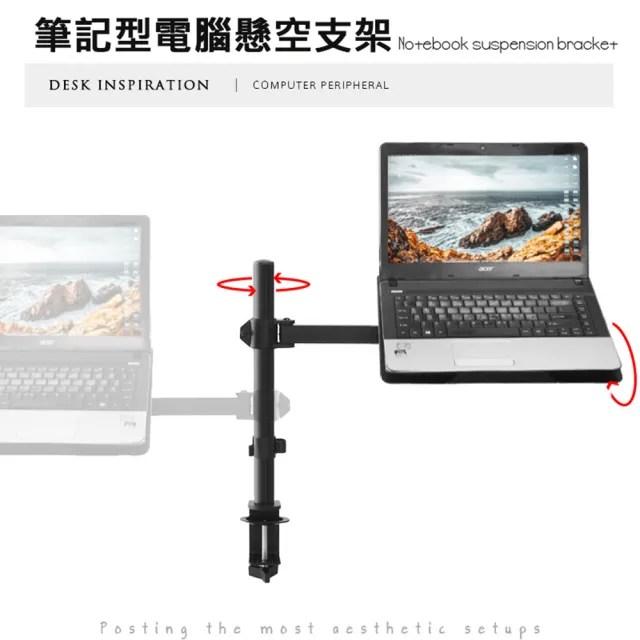 NB筆記型電腦/LCD液晶電腦螢幕2用懸臂支架(可調角度 升降 360度旋轉)